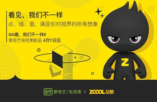 【博狗扑克】爱奇艺电视果新品联合18家品牌预热发声