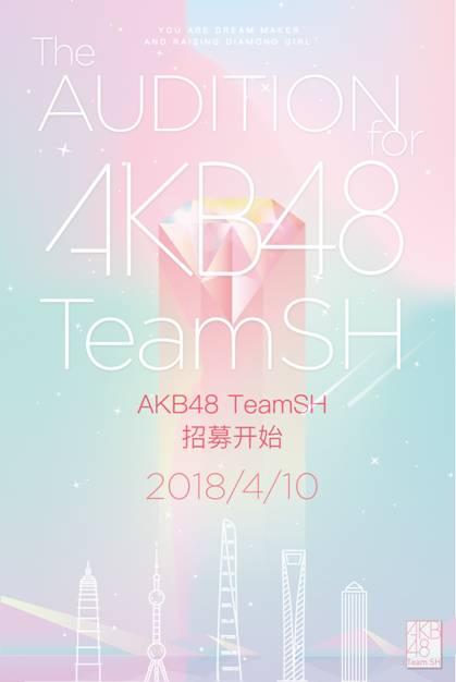 【美天棋牌】AKB48 TeamSH招募正式开启