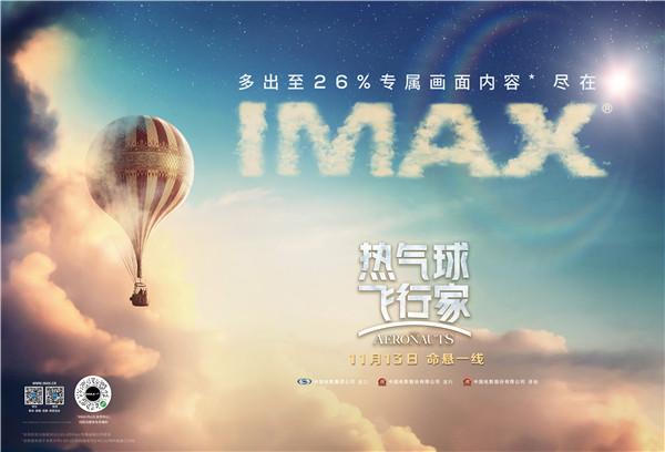 《热气球飞行家》IMAX专属海报发布
