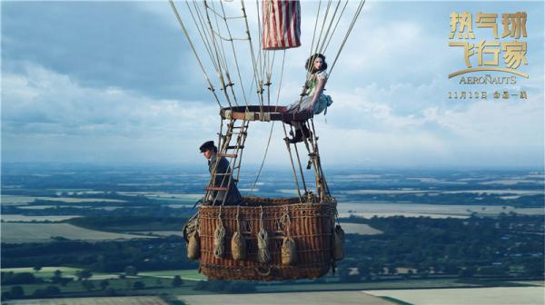 【美天棋牌】《热气球飞行家》定档11月13日
