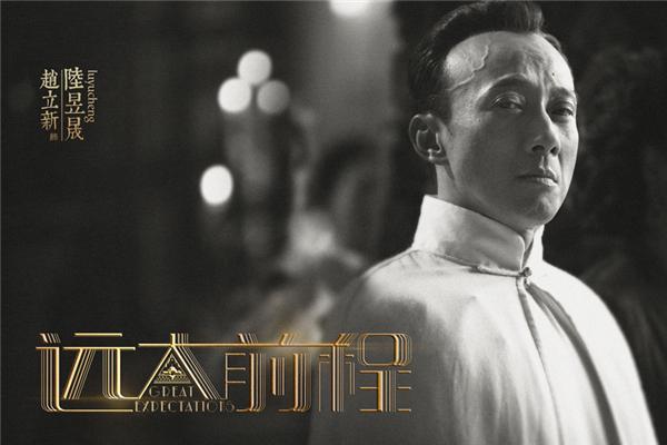 《远大前程》赵立新智理危机展大格局