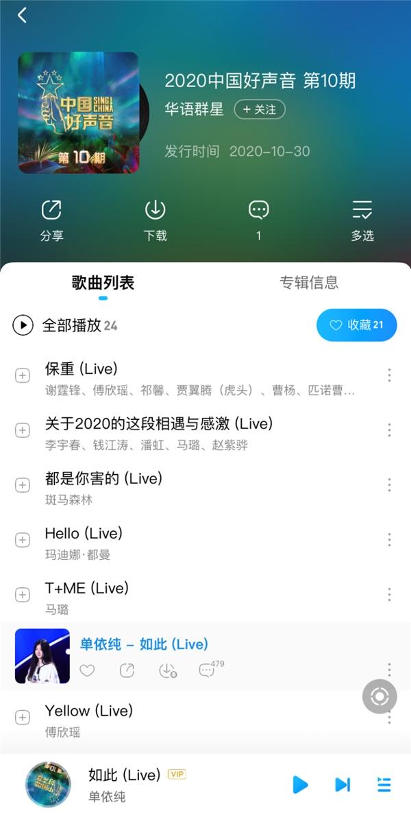 《中国好声音》李健战再登顶狗专区
