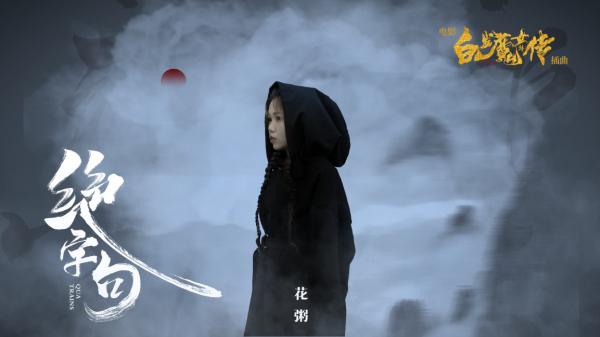 【美天棋牌】《白发魔女外传》插曲《绝字句》上线