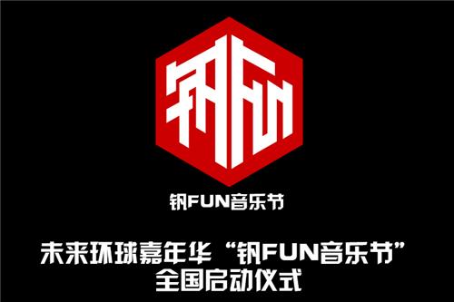 锁定钒Fun音乐节 中西结合的音乐嘉年华