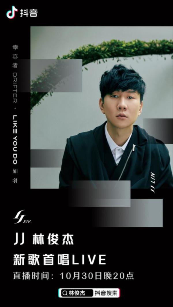 林俊杰《幸存者如你》新歌首唱10月30日