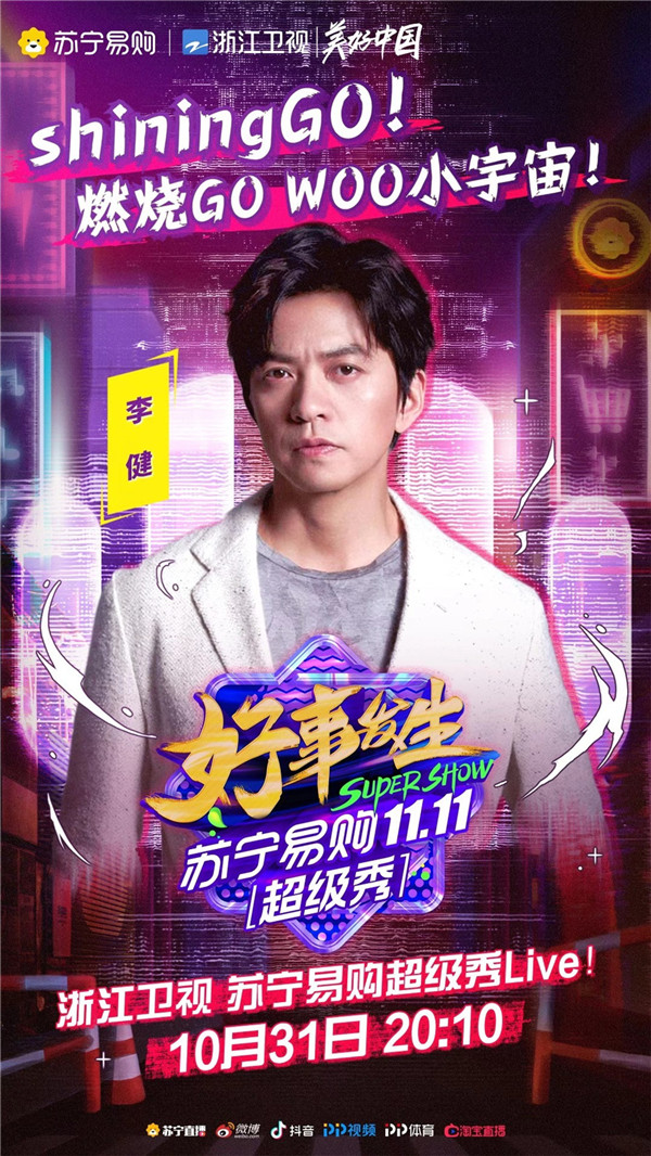 2020浙江卫视苏宁易购超级秀重磅官宣!