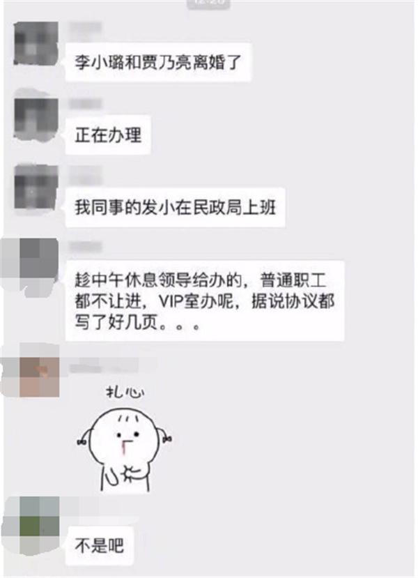 贾乃亮李小璐被曝离婚?双方默认了?
