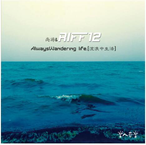 【博狗扑克】尚游首张专辑上线 聆听一个人流浪生活