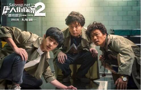让中国电影走向国际化尊尚唐人街探案2