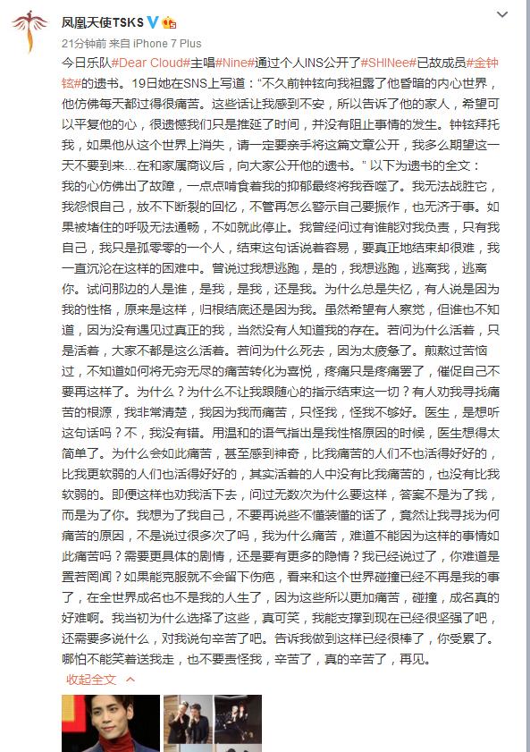 《【聚星注册平台】故钟铉遗书公开,坦露他昏暗内心世界...》