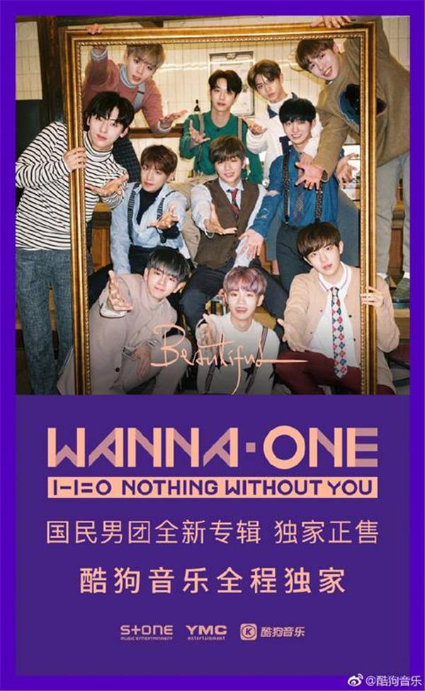 【美天棋牌】Wanna One新专辑《1-1=0 》酷狗正售