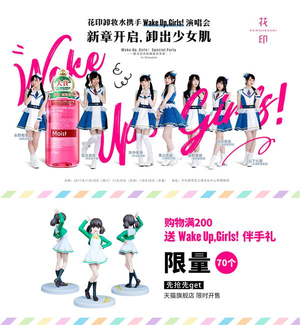 【博狗扑克】日本声优组合Wake Up,Girls!首次海外专场