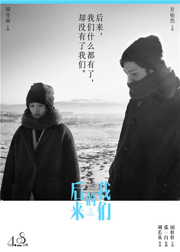 刘若英导演《后来的我们》发后来版海报