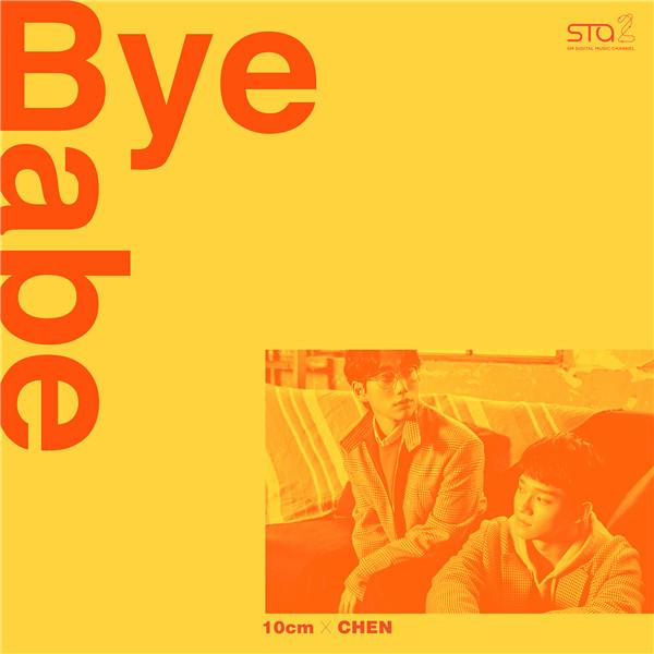 '特级合作'10cm X EXO CHEN《Bye Babe》