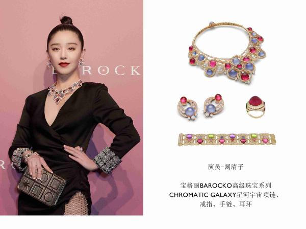 【美天棋牌】宝格丽高级珠宝系列于北京璀璨发布