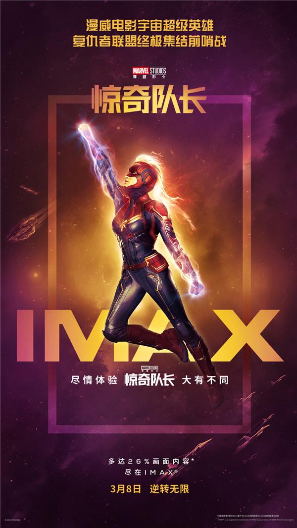 【美天棋牌】《惊奇队长》大破IMAX多项票房纪录