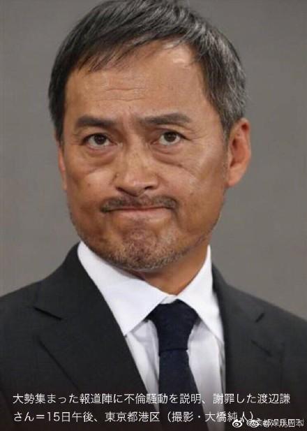 【博狗扑克】渡边谦公开承认出轨 向患癌妻子道歉