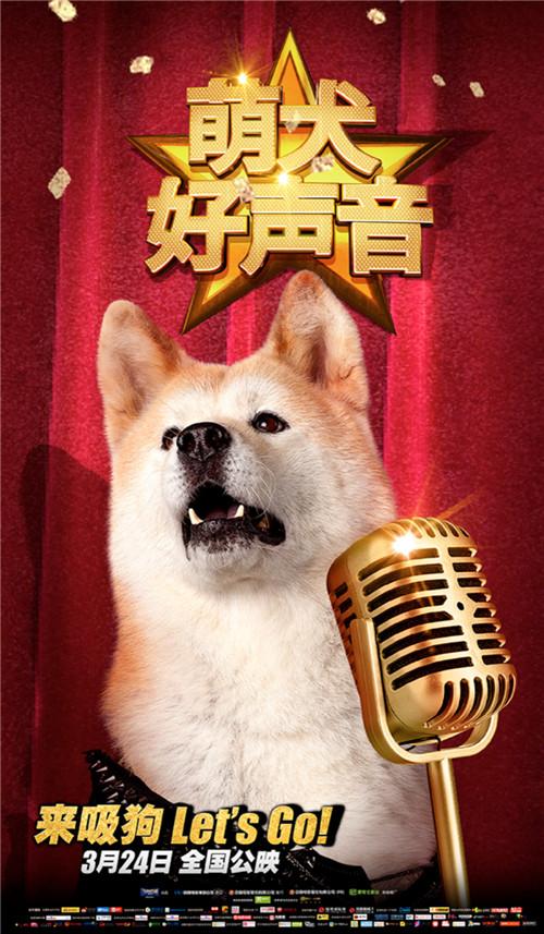 """【美天棋牌】《萌犬好声音》曝""""金话筒""""海报"""