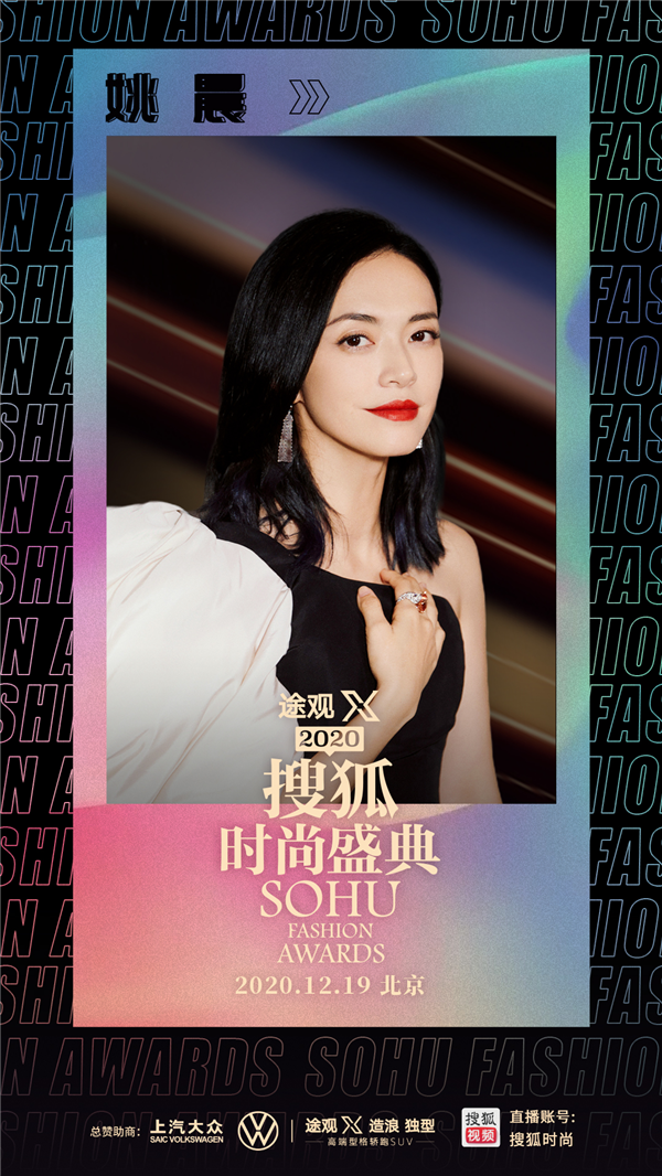 【美天棋牌】2020搜狐时尚盛典官宣嘉宾来啦