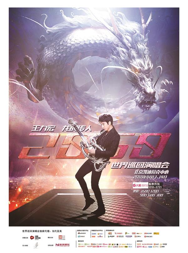 【博狗扑克】王力宏龙的传人2060世界巡演3月8日开售