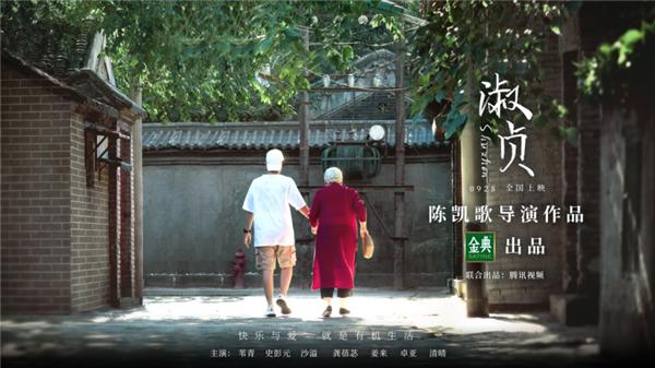 【博狗扑克】微电影 《淑贞》饱含爱意情暖中秋