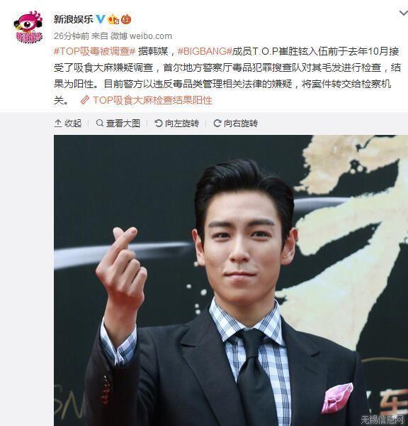 【美天棋牌】BIGBANG TOP涉嫌吸毒?检查结果呈阳性