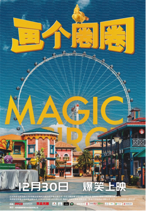《画个圈圈之摩天轮》定档12月30日 见证梦想的力量