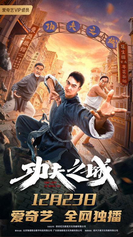 《功夫之城》修正文件12月23日 老街隐居大师重返江湖