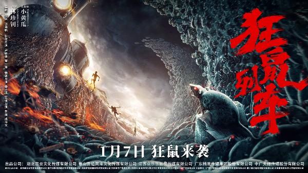 电影《狂鼠列车》固定 1月7日 疯狂老鼠的灾难让末日列车大吃一惊
