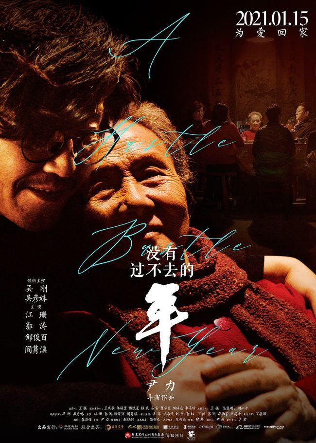 《没有过不去的年》固定档案1月15日 导演李因热情地将吴刚姜山带回
