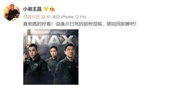 《【好聚彩娱乐集团】香港知名导演王晶晒出拆弹专家2的宣传海报》