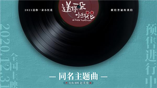 《【恒耀代理平台】《送你一朵小红花》发布主题曲MV》