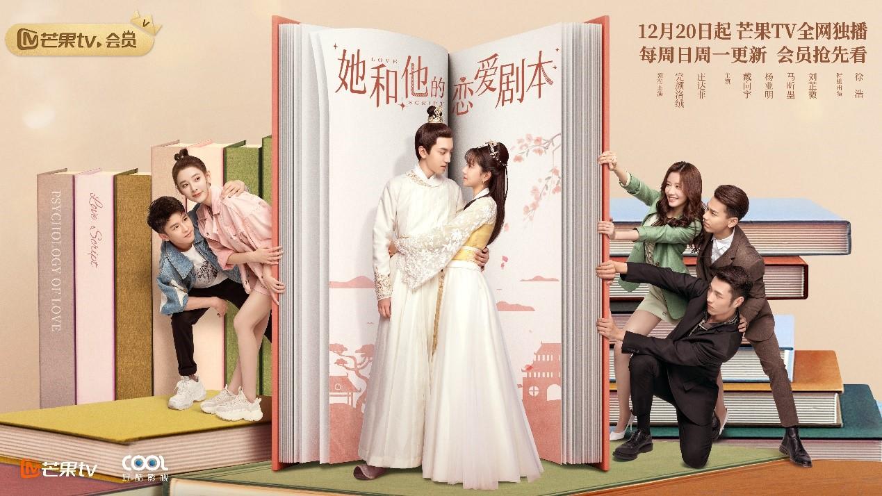《她和他的恋爱剧本》甜蜜热播完颜罗荣庄达菲花式洒糖