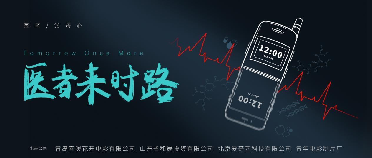 北京电影学院优秀创意剧本推介会《医者来时路》《重返赛场》成功举办 为电影寻梦者加油鼓劲