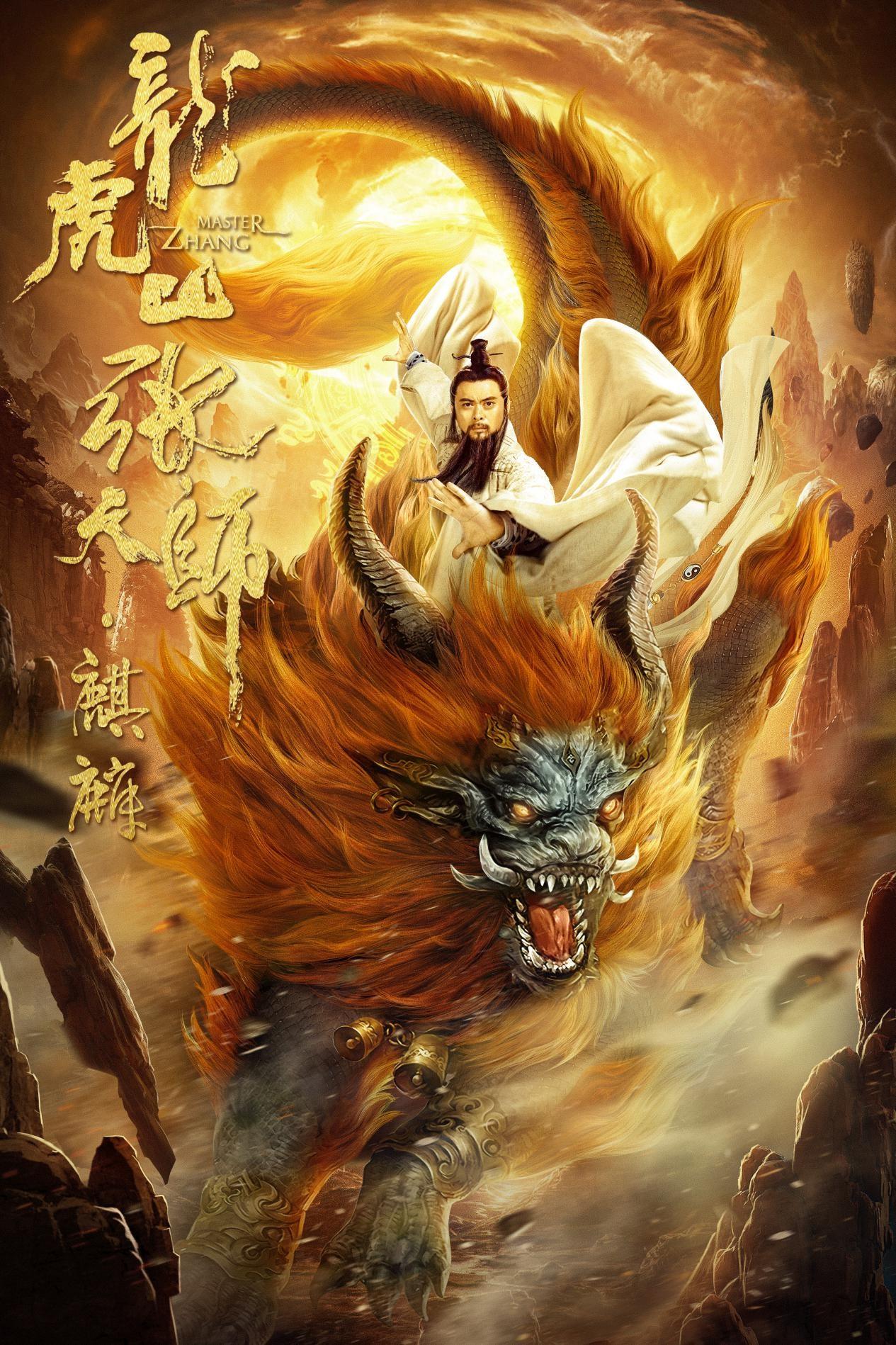 《龙虎山张天师·麒麟》定档12月24日 樊少皇化身石天詹麒麟