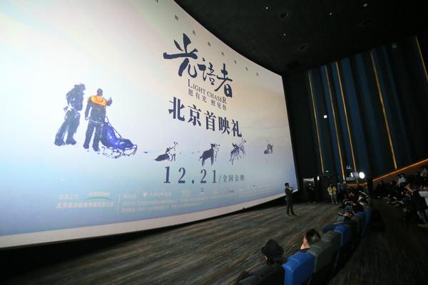 中国第一部极地科研电影《光语者》全国上映《北极光》暖冬呈现