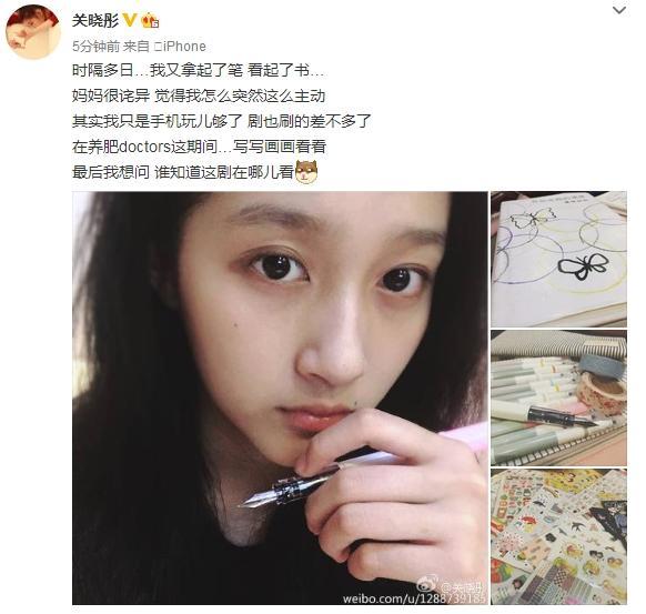 【美天棋牌】关晓彤竟是韩剧迷 素颜发微博找资源