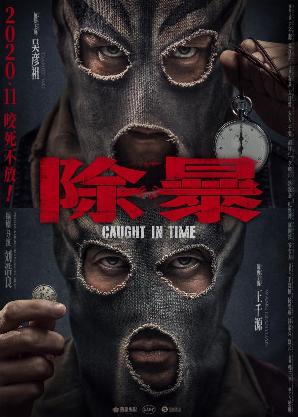 【美天棋牌】吴彦祖新片《限期破案》更名《除暴》