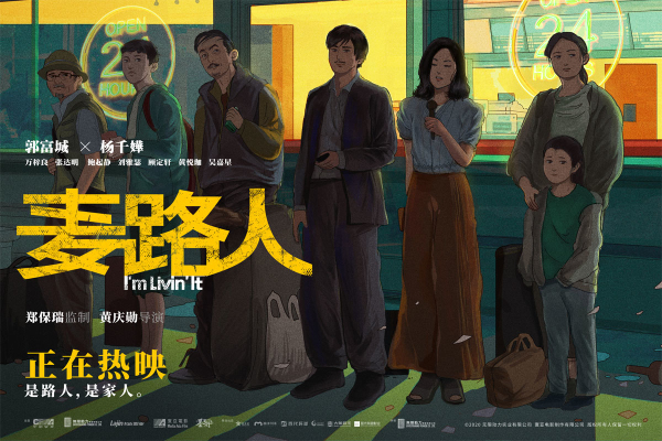 【博狗扑克】《麦路人》9月17日今日上映 曝手绘海报