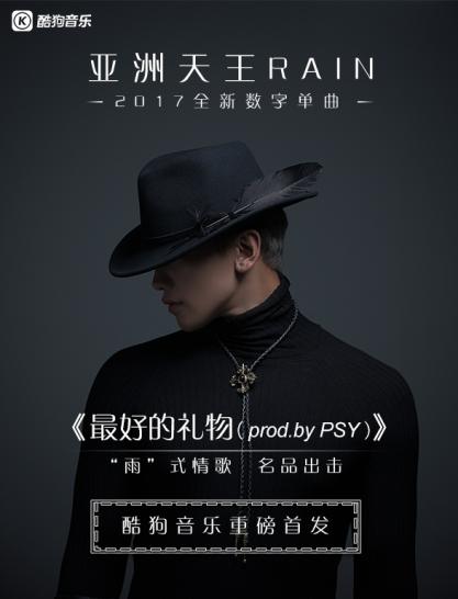 歌手Rain全新单曲情话绵绵酷狗重磅首发