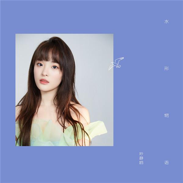 【博狗扑克】妙静鸥全新概念EP上线