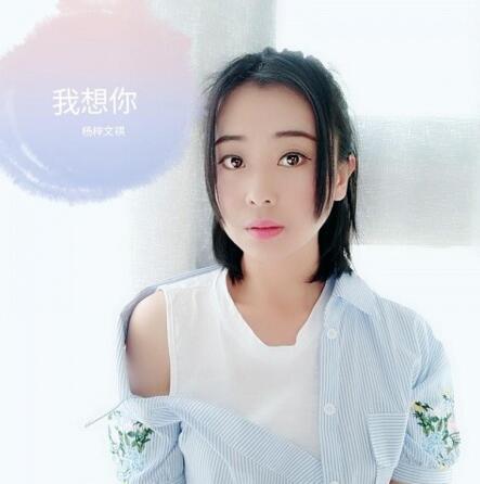 【博狗扑克】杨梓文祺开唱《我想你》人气高涨