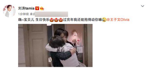 刘涛一把抱起王子文女友力MAX