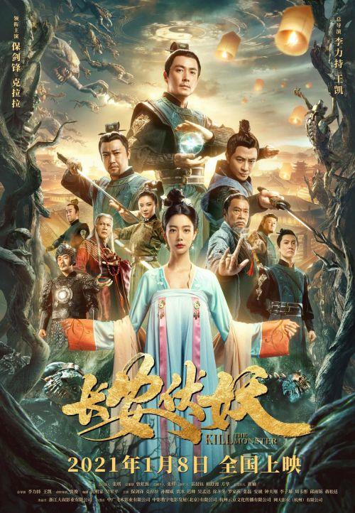 近日 八平女星曹玉成出现在电影《长安伏妖》首映式上