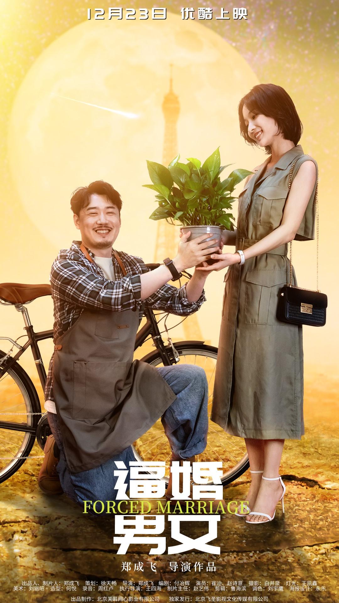 """中国第一部""""逼婚""""主题竖屏短剧《逼婚男女》于12月23日归档 今冬暖心播出"""