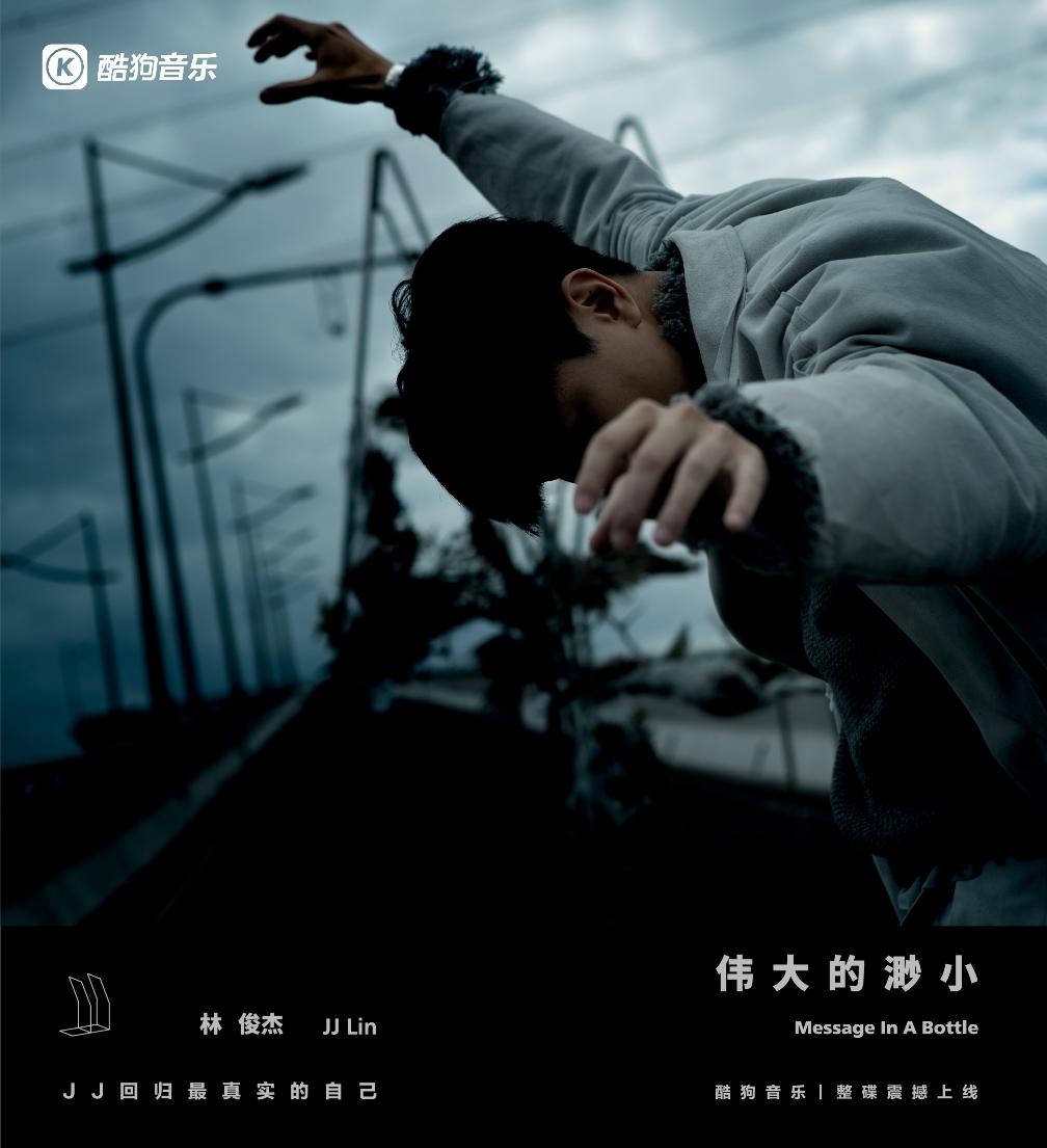 林俊杰新专辑 《伟大的渺小》上线酷狗