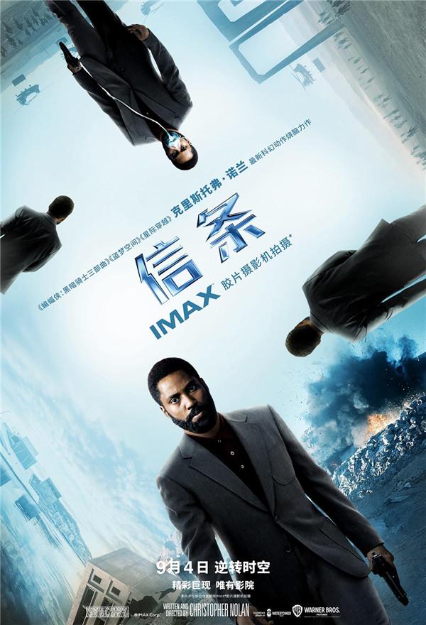 【博狗扑克】IMAX《信条》首映高分开局