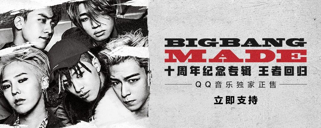 入伍前最后一张专辑!BIGBANG《MADE》面世