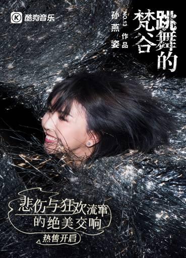 孙燕姿《No.13 作品跳舞的梵谷》上线酷狗
