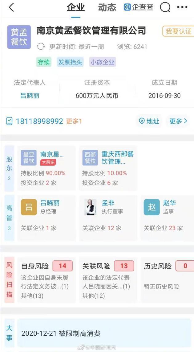 孟非担任董事公司被限制消费 黄磊九月曾退股